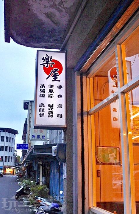 超平價既美味的日式料理「樂屋日式料理」也是當地人潮蠻多的餐廳/玩全台灣旅遊網特約記者阿辰攝