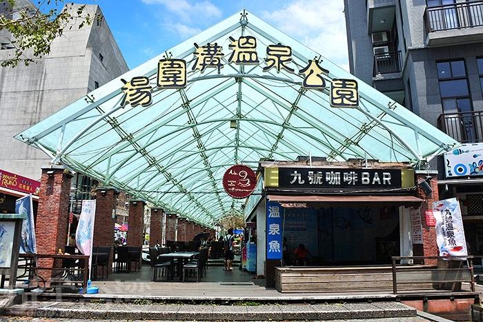 泡腳趣~可以泡溫泉魚或是熱泉池喔!/玩全台灣旅遊網特約記者阿辰攝