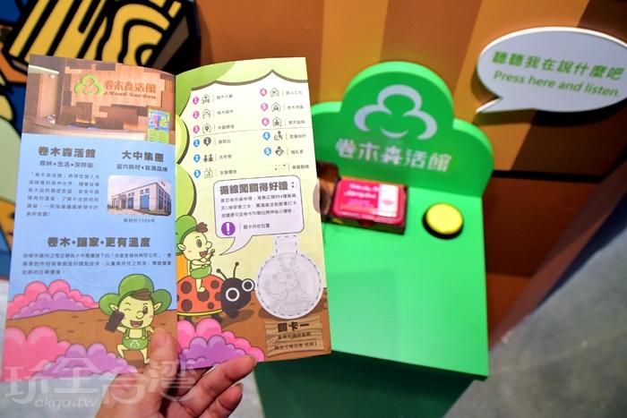 只要蓋滿五章,便可獲得小禮物唷~!/玩全台灣旅遊網特約記者阿辰攝