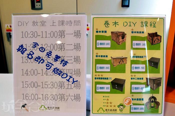 館內也有提供DIY課程,如果您也想體驗DIY課程,就直接在櫃檯報名,平日來不用等待報名就可立即體驗/玩全台灣旅遊網特約記者阿辰攝