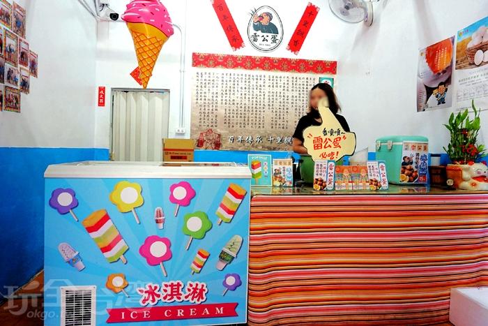 這一間有賣雷公蛋及冰淇淋/玩全台灣旅遊網特約記者阿辰攝