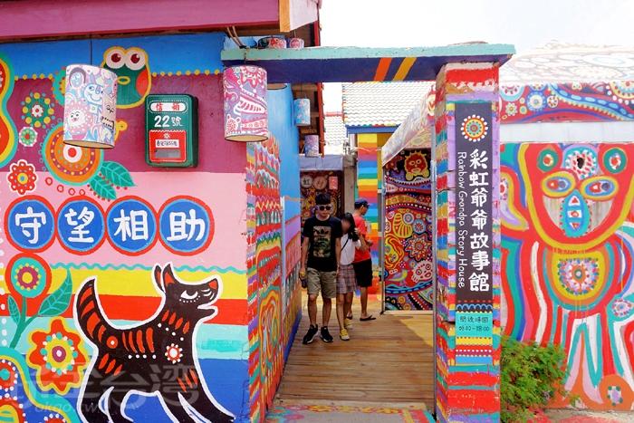 彩虹村裡規劃了一間彩虹爺爺故事館/玩全台灣旅遊網特約記者阿辰攝