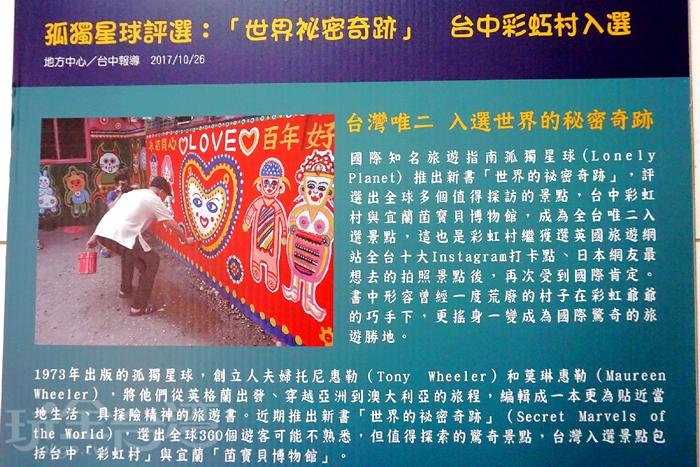由一開始的小眷村到現今已紅遍全球了呢!/玩全台灣旅遊網特約記者阿辰攝