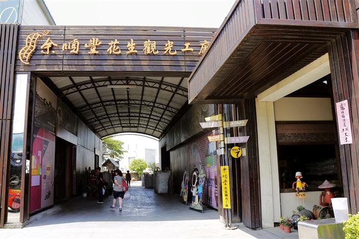 余順豐花生觀光工廠/玩全台灣旅遊網特約記者小玉兒攝