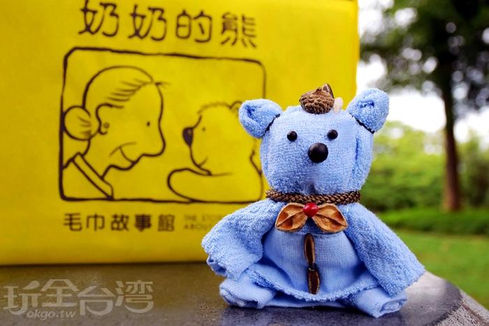 親自手作毛巾熊完成品/玩全台灣旅遊網特約記者小玉兒攝