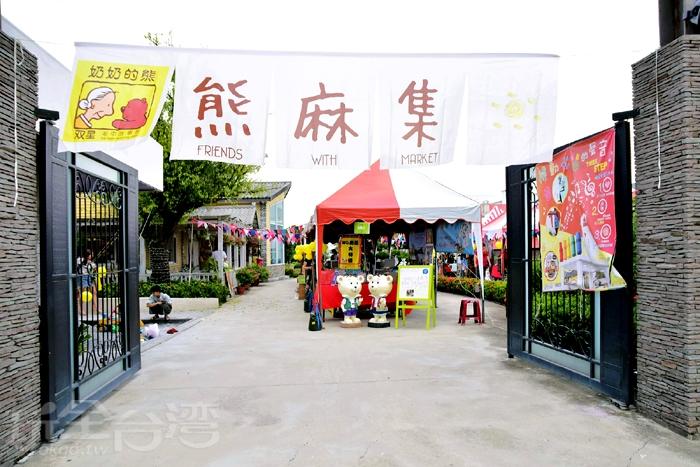 奶奶的熊毛巾故事館~熊麻集 市集/玩全台灣旅遊網特約記者小玉兒攝