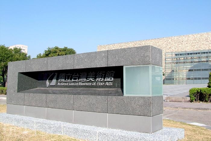 國立美術館/玩全台灣旅遊網攝