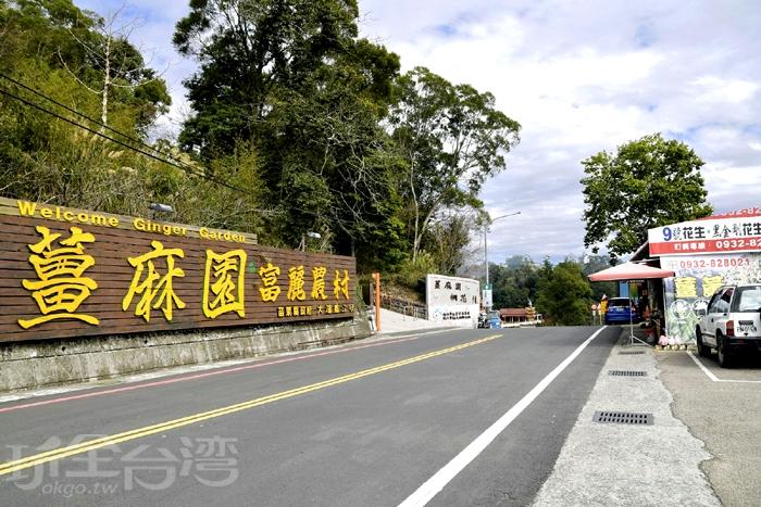 薑麻園休閒農業區/玩全台灣旅遊網特約記者小玉兒攝