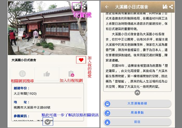 文化資產導覽頁面/玩全台灣旅遊網特約記者小玉兒攝