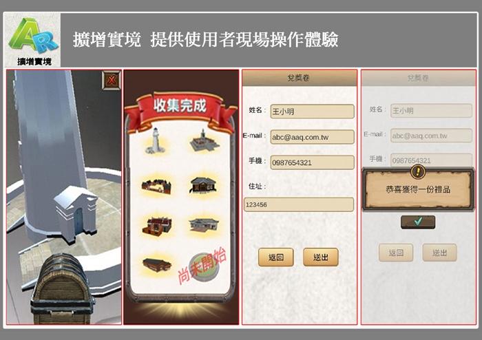 桃園市文化資產導覽APP-蒐集文資抓寶遊戲/玩全台灣旅遊網特約記者小玉兒攝