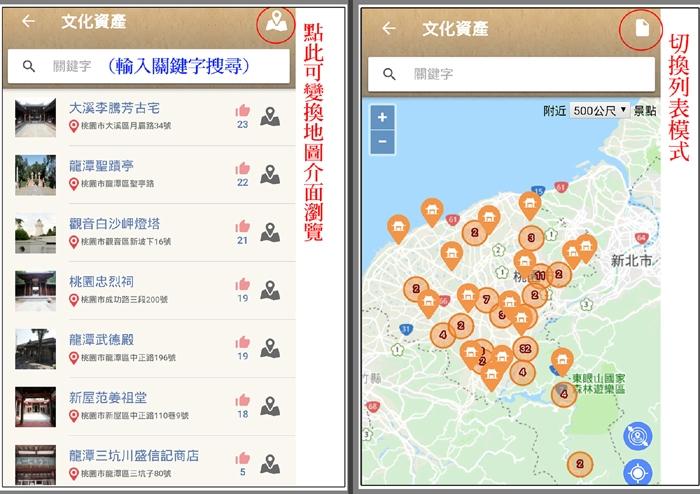 桃園市文化資產導覽APP-瀏覽介面/玩全台灣旅遊網特約記者小玉兒攝