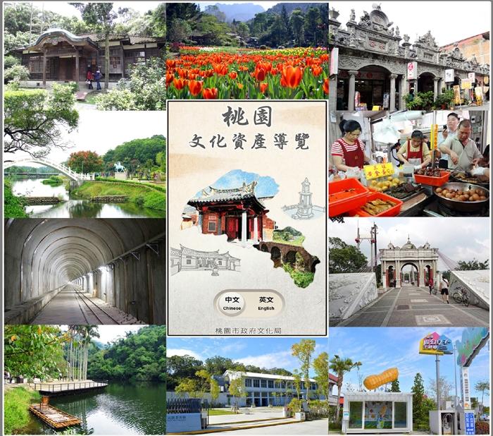 桃園市文化資產導覽APP/玩全台灣旅遊網特約記者小玉兒攝