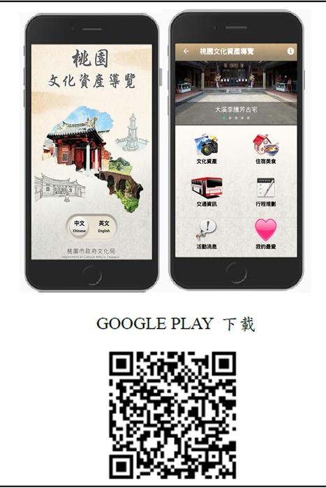 桃園市文化資產導覽APP-中文版本/玩全台灣旅遊網特約記者小玉兒攝