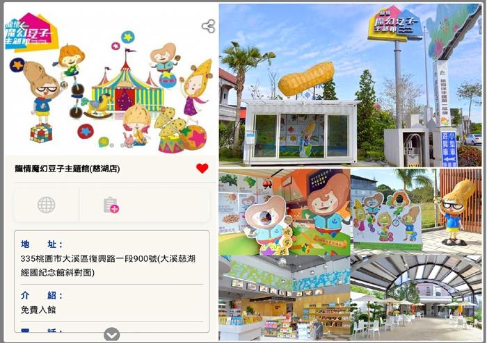 魔幻豆子主題館/玩全台灣旅遊網特約記者小玉兒攝