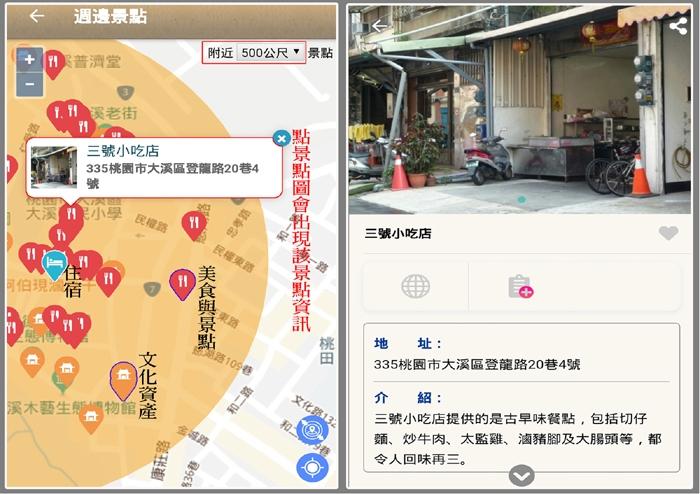 文化資產導覽頁面-周邊景點/玩全台灣旅遊網特約記者小玉兒攝