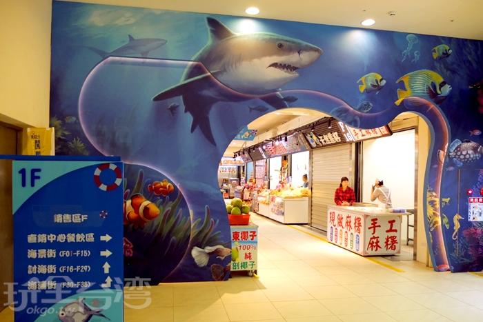 梧棲漁港魚貨直銷中心/玩全台灣旅遊網特約記者阿辰攝