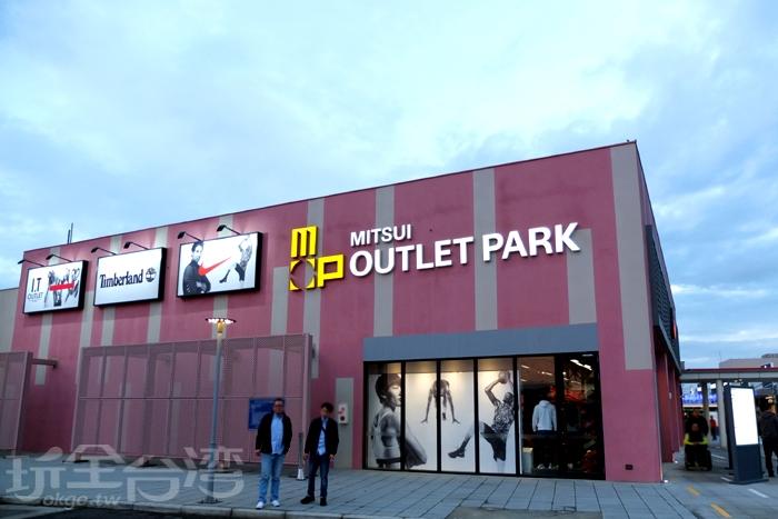「台中三井OUTLET」又稱是MITSUI OUTLET PARK三井台中港或是台中港MITSUI OUTLET PARK,斥資超過20億打造。/玩全台灣旅遊網特約記者阿辰攝