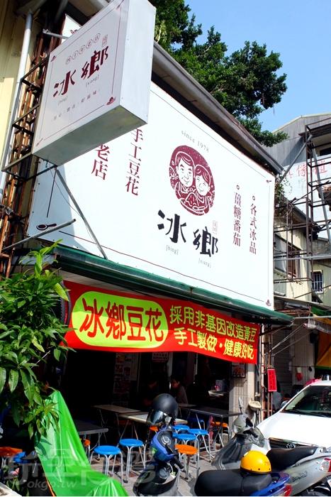 在台南擁有40年歷史,每到夏天必定人潮爆滿的高人氣老冰店/玩全台灣旅遊網特約記者阿辰攝