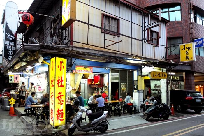 這家阿公阿嬤時代的老味道「小杜意麵」對在地人來說回憶滿滿啊!/玩全台灣旅遊網特約記者阿辰攝