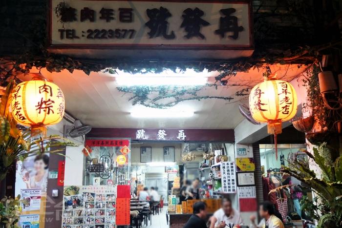 「再發號肉粽」擁有百年歷史的光環加持,美味的肉粽自然而然聲名遠播/玩全台灣旅遊網特約記者阿辰攝