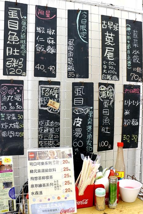 大坑店口魚丸伯菜單/玩全台灣旅遊網特約記者小玉兒攝
