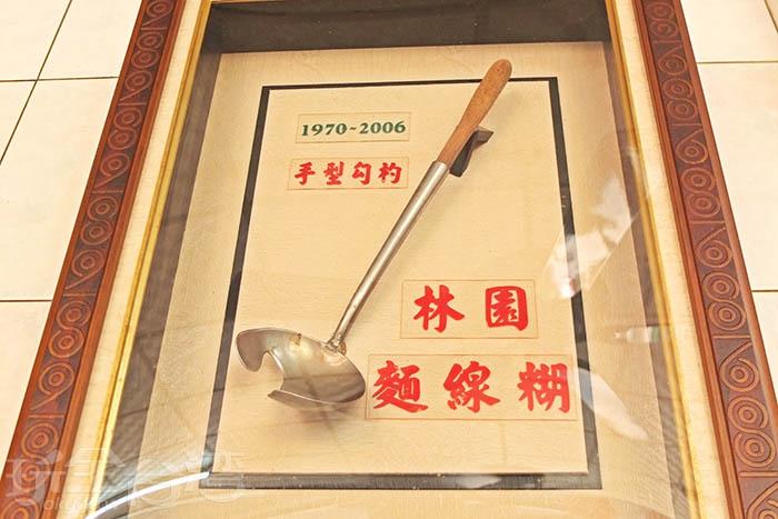 牆上保存一支外型特殊的手型勾杓,話題性十足,是本店歷史的見證。/玩全台灣旅遊網特約記者阿辰攝
