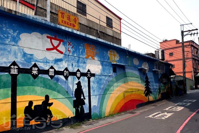 周邊也有藝術彩繪牆/玩全台灣旅遊網特約記者阿辰攝