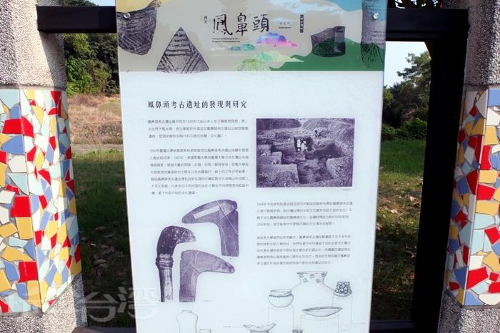 此遺址現階段以保護區的方法保存/玩全台灣旅遊網特約記者阿辰攝