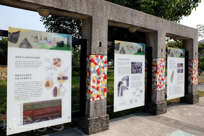 介紹看牌的設置,讓遊客能初步認識遺址豐厚的文化地層資料和出土標本珍物等。/玩全台灣旅遊網特約記者阿辰攝