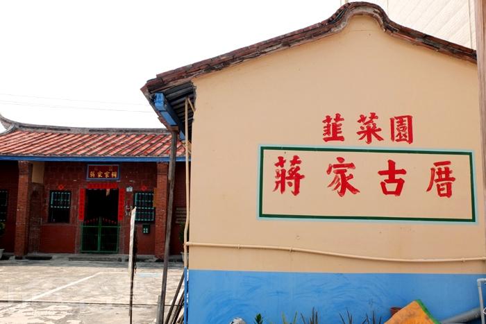 雖然有些房舍牆壁刷過油漆,但從清代興建留下來的歷史老宅建築主體完好保存。/玩全台灣旅遊網特約記者阿辰攝