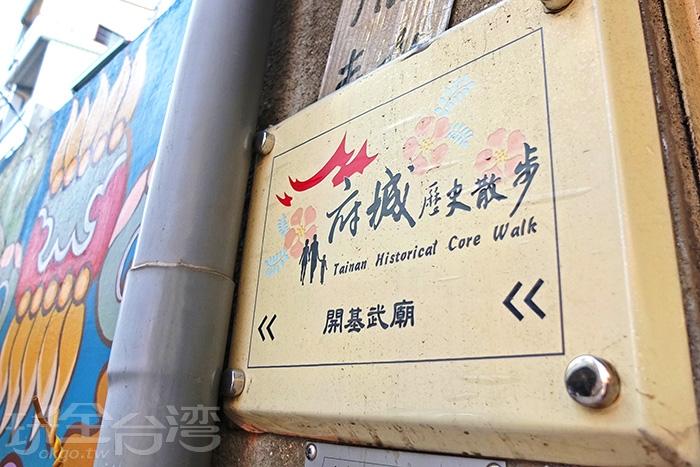 放鬆心情在「新美街」展開一段府城歷史散步的幸福小時光/玩全台灣旅遊網特約記者阿辰攝