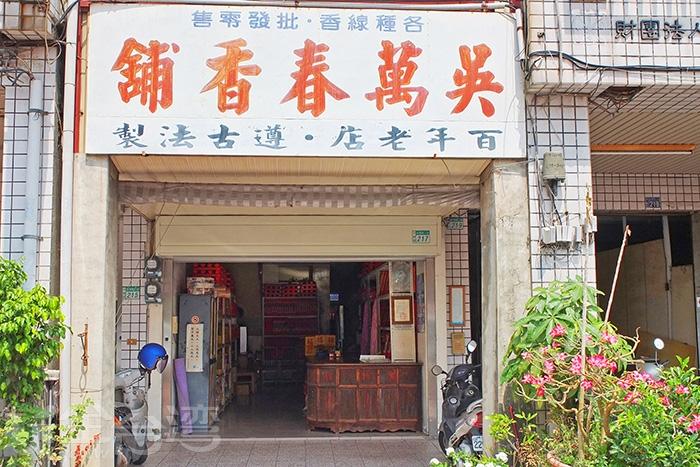 位在永福路上,百年信譽是台南觀光旅遊推薦造訪的老店/玩全台灣旅遊網特約記者阿辰攝