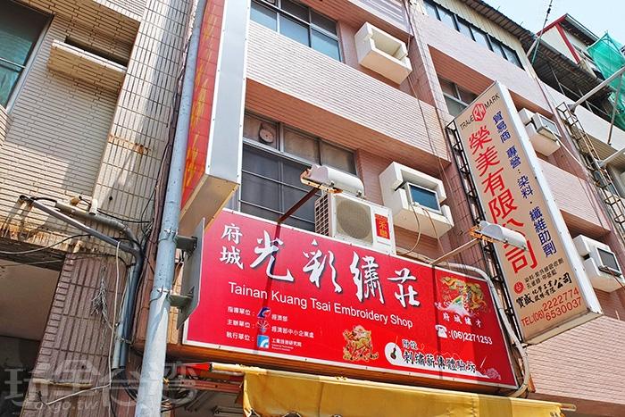 「光彩繡莊」位於永福路上,紅色招牌下保留著臺南重要的老技藝/玩全台灣旅遊網特約記者阿辰攝