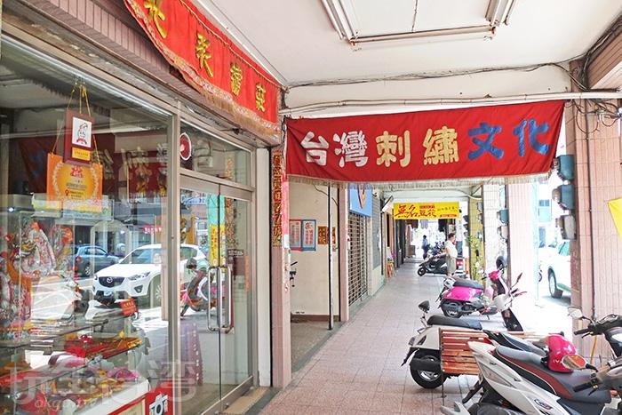 傳承傳統閩式刺繡,以製作八仙彩、神衣等宗教繡品聞名/玩全台灣旅遊網特約記者阿辰攝
