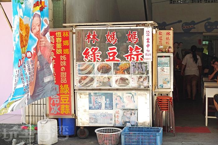 「林媽媽綠豆蒜」很道地,而且推薦的人不少,曾被美食節目報導過喔~/玩全台灣旅遊網特約記者阿辰攝