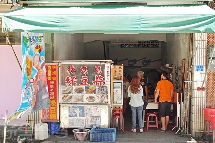 林媽媽綠豆蒜有遠近馳名/玩全台灣旅遊網特約記者阿辰攝