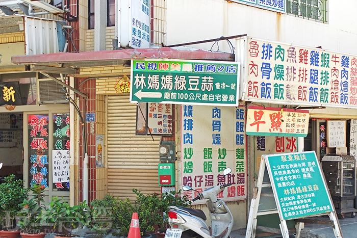 「林媽媽綠豆蒜」的路線指引/玩全台灣旅遊網特約記者阿辰攝