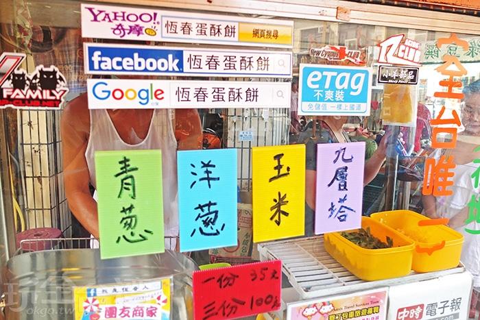 獨創酥皮口感的蛋酥餅,製作過程絕對不同於傳統的蔥油餅/玩全台灣旅遊網特約記者阿辰攝