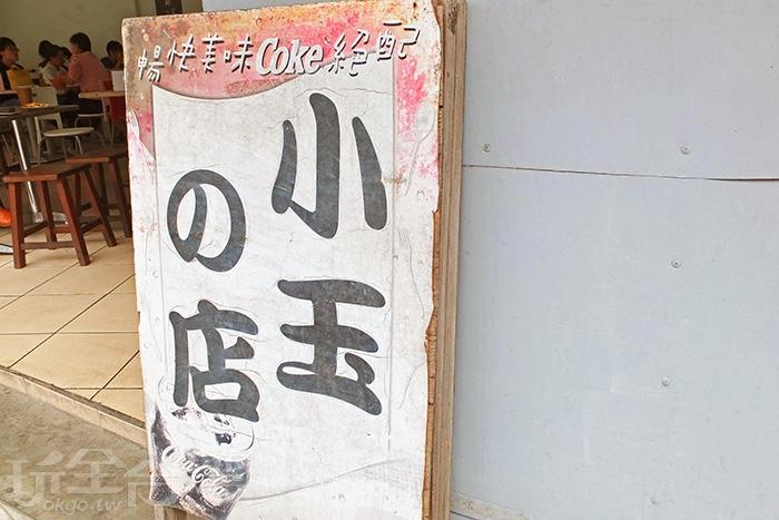 十幾年時間已搬過兩三次家,環境裝潢也改變不少,唯獨放在門口的這塊老舊招牌跟記憶中一模一樣。/玩全台灣旅遊網特約記者阿辰攝