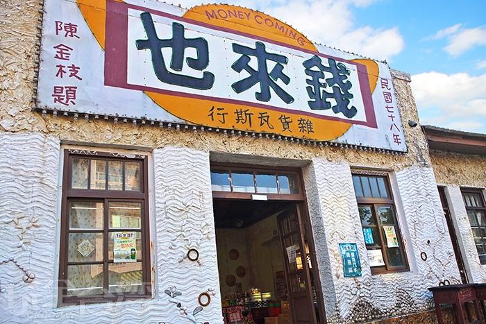 「錢來也雜貨店」,北門懷舊復古風景點/玩全台灣旅遊網特約記者阿辰攝