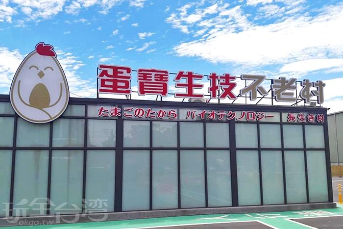 光是外觀就很卡哇伊的蛋寶生技不老村。/玩全台灣旅遊網特約記者殘月攝