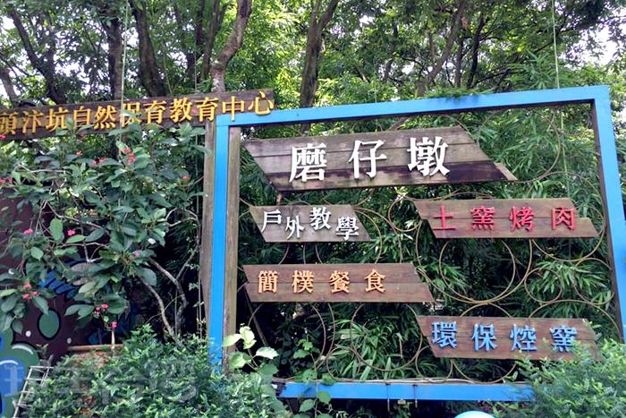 充滿綠意的磨仔墩故事島入口處。/玩全台灣旅遊網特約記者殘月攝