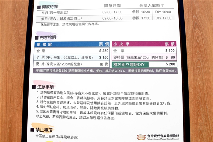 台灣現代音樂鈴博物館購票資訊/玩全台灣旅遊網特約記者小玉兒攝