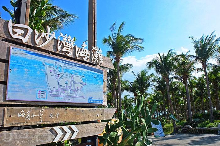 白沙灣位於屏東恆春,位置在貓鼻頭西北方海岸/玩全台灣旅遊網特約記者阿辰攝