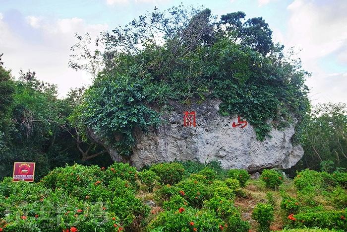關山又名高山巖,恆春八景之一,尤其這裡的夕陽不能錯過/玩全台灣旅遊網特約記者阿辰攝