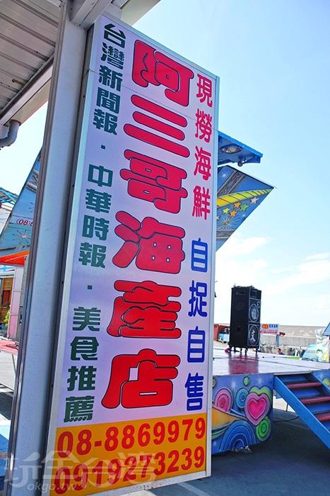 「阿三哥海產店」的特色是魚貨都是老闆前一晚親自出海淺水抓的/玩全台灣旅遊網特約記者阿辰攝