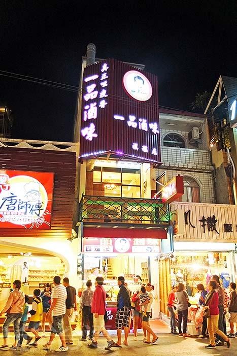 邊吃邊逛也別忘了來試試看一品滷味是否能打動你的芳心吧/玩全台灣旅遊網特約記者阿辰攝