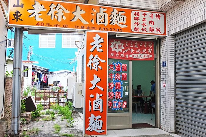 「山東老徐大滷麵」店面離恆春客運站不遠,而店家其中一個入口對面就是消防局/玩全台灣旅遊網特約記者阿辰攝