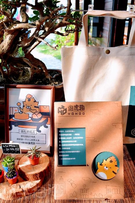 遊虎趣行程採販售「遊虎包」來進行/玩全台灣旅遊網特約記者小玉兒攝