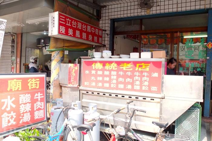 位於民雄大士爺廟斜對面的【廟街水餃店】,門面就是非常傳統的小吃店風格。/玩全台灣旅遊網特約記者阿辰攝